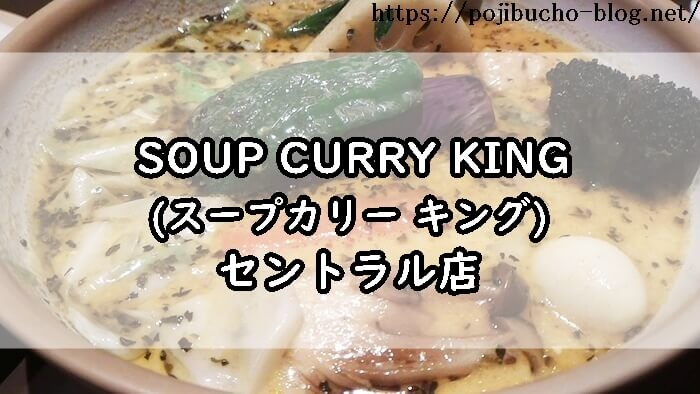 SOUP CURRY KING(スープカリーキング)セントラル店のアイキャッチ画像