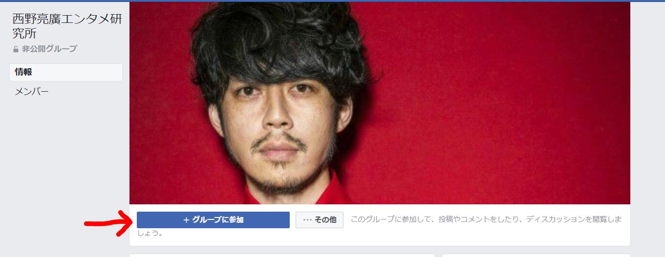 キンコン西野亮廣のオンラインサロンのフェイスブックに参加表明