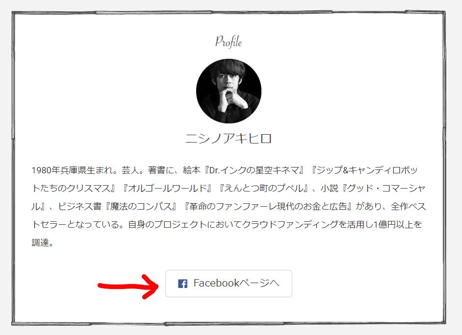 キンコン西野亮廣のオンラインサロンのフェイスブックページへ