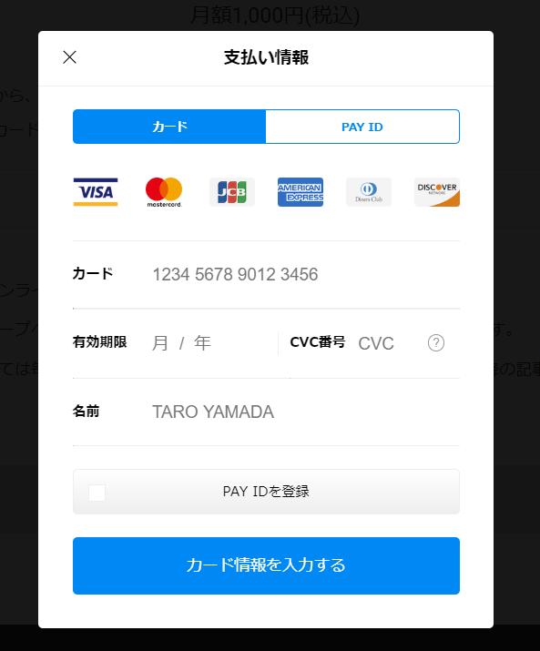 キンコン西野亮廣のオンラインサロンの入会方法.クレカ情報入力