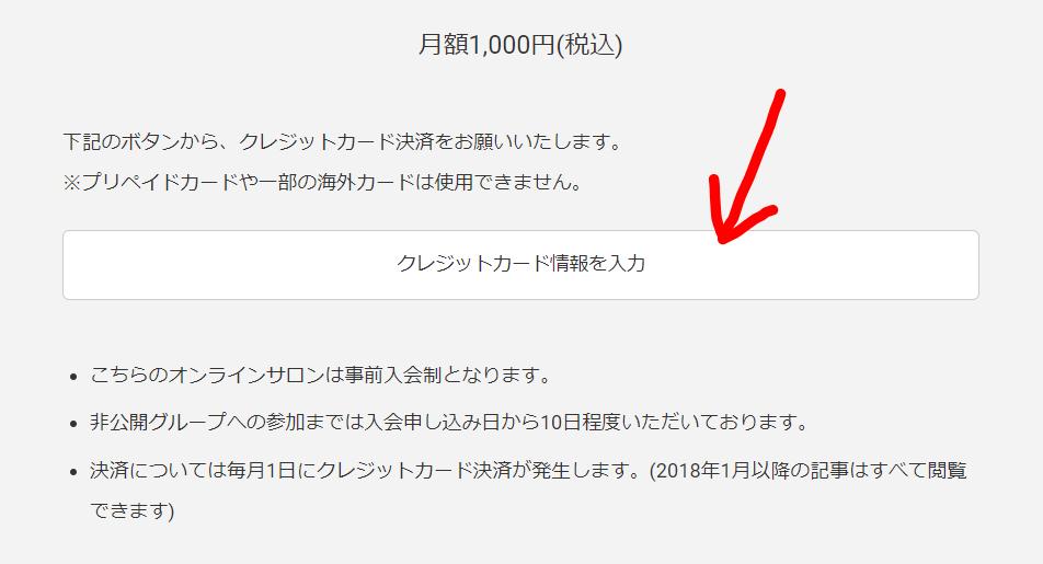 キンコン西野亮廣のオンラインサロンの入会方法.クレカ情報