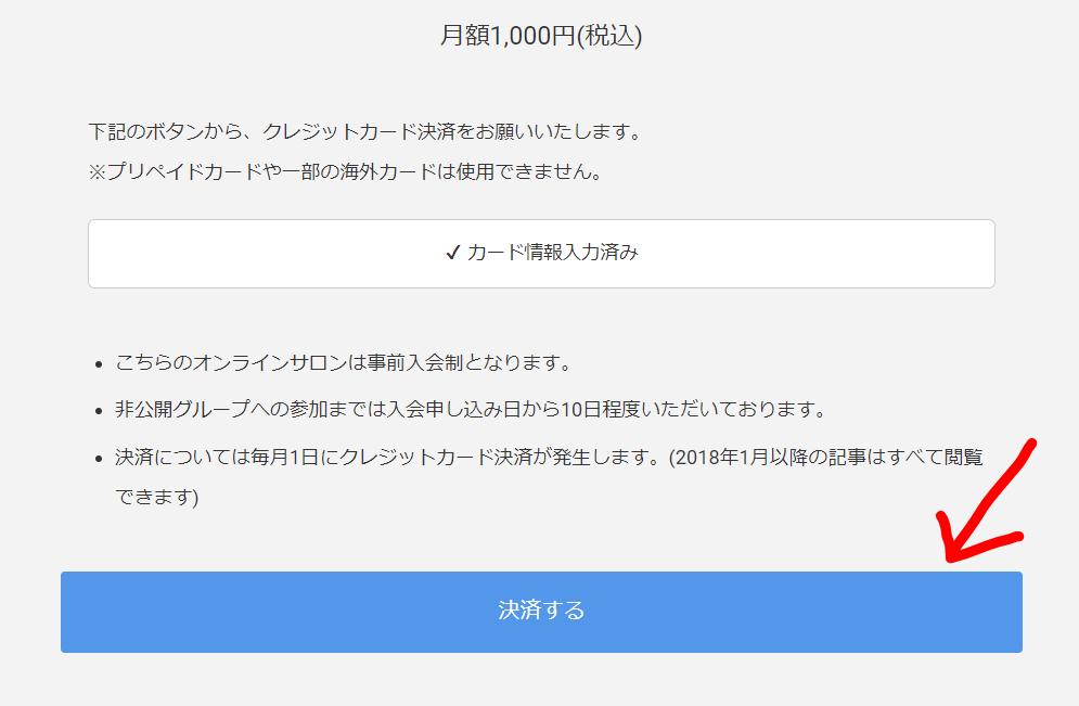 キンコン西野亮廣のオンラインサロンの入会方法.クレカ決済