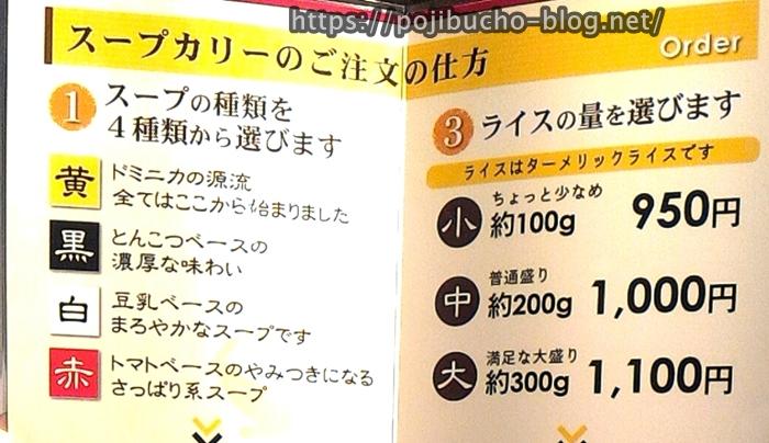 スープカリー専門店 元祖 札幌ドミニカ 総本店のメニュー表の拡大画像