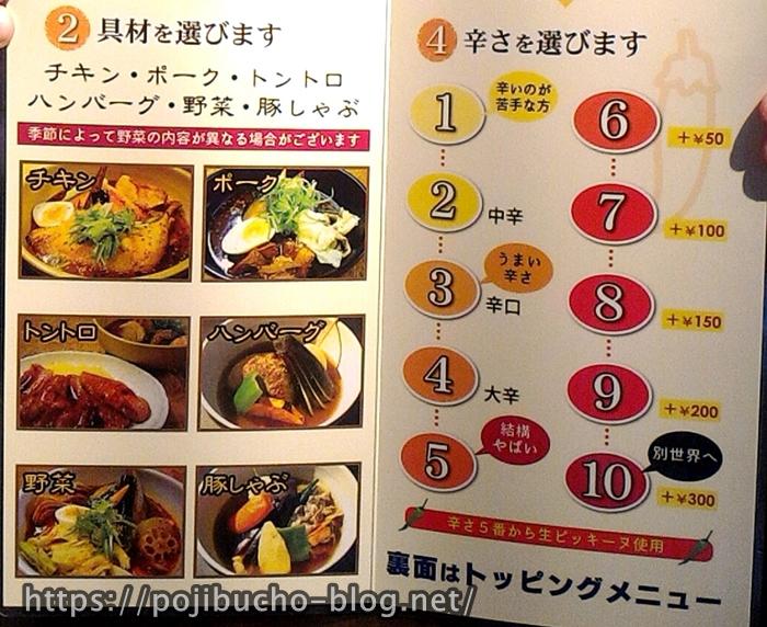 スープカリー専門店 元祖 札幌ドミニカ 総本店の具材と辛さのメニュー表の拡大画像