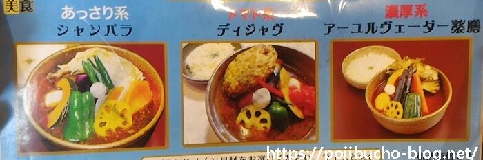 ピカンティの3種類のスープ