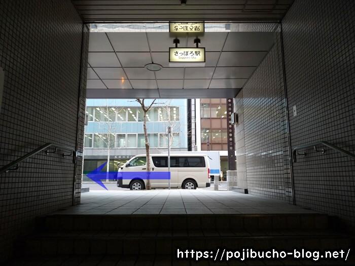 札幌駅の22番出口からでて左