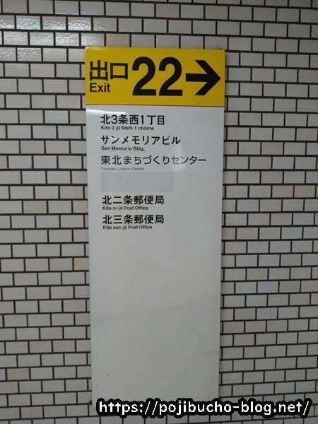 札幌駅の22番出口