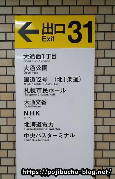 大通駅の31番出口