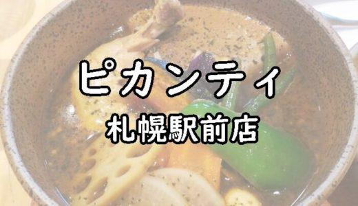 ピカンティ札幌駅前店のグルメレポとアクセス・営業時間の情報まとめ【札幌スープカレー】
