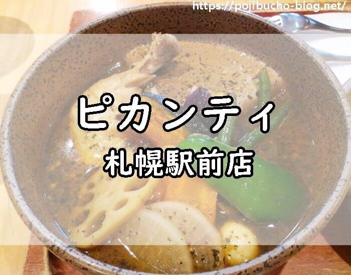 ピカンティ札幌駅前店のアイキャッチ画像