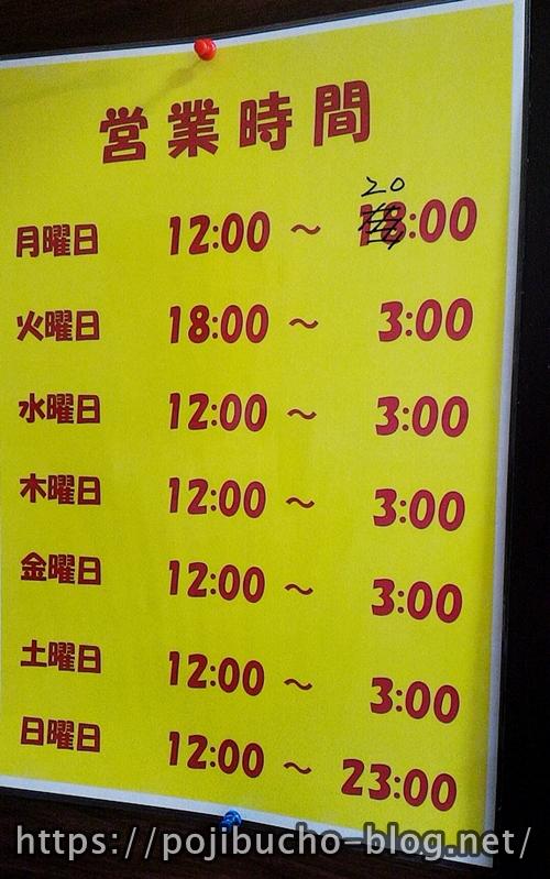 スープカリー専門店 元祖 札幌ドミニカ 総本店の営業時間の画像