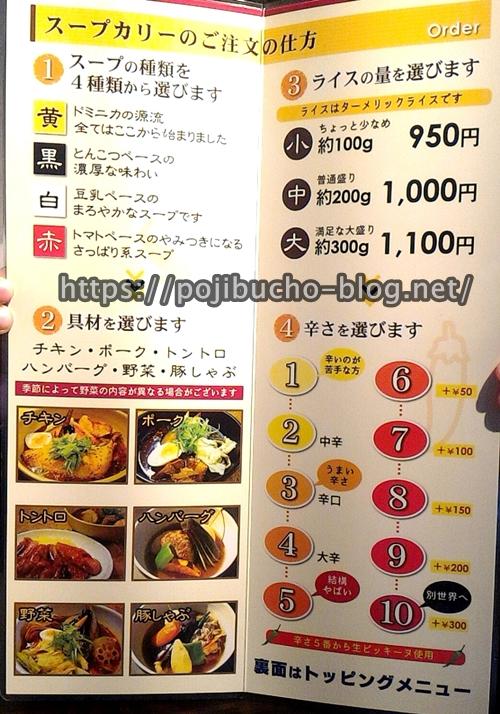 スープカリー専門店 元祖 札幌ドミニカ 総本店のメニュー表の画像