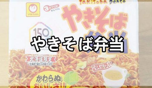 マルちゃんのやきそば弁当のまとめ記事。北海道限定である理由や通販情報まで