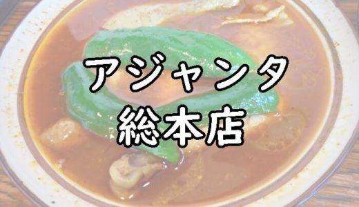 アジャンタ総本店のグルメレポとアクセス・営業時間の情報まとめ【札幌スープカレー】