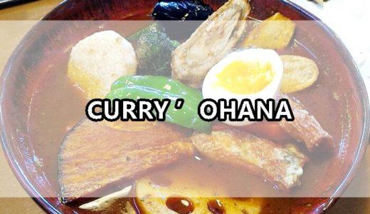CURRY 'OHANA(カレーオハナ)のグルメレポとアクセス・営業時間の情報まとめ【札幌スープカレー】