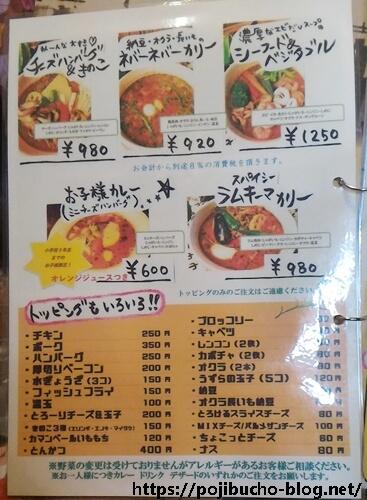 カンクーンのスープカレーとトッピングメニューの画像