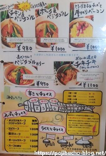 カンクーンのスープカレーと辛さのメニューの画像
