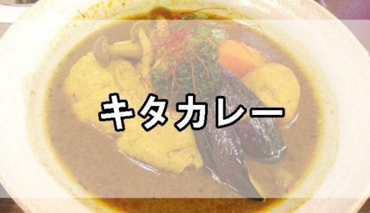 カレーハウス キタカレーのグルメレポとアクセス・営業時間の情報まとめ【札幌スープカレー】