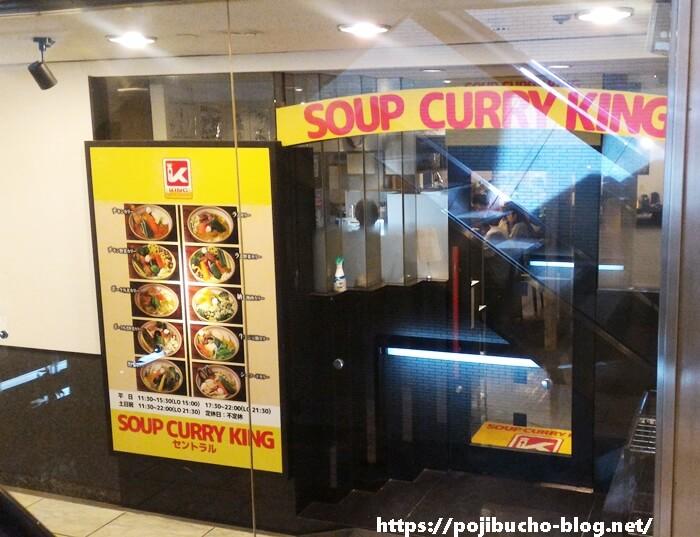 SOUP CURRY KING(スープカリーキング)セントラル店の入口の画像