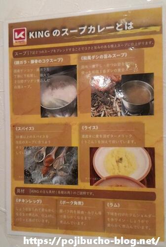 SOUP CURRY KING(スープカリーキング)セントラル店のスープの説明の画像