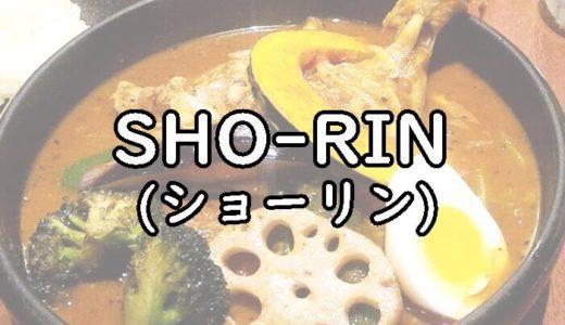 SHO-RIN(ショーリン)のグルメレポとアクセス・営業時間の情報まとめ【札幌スープカレー】