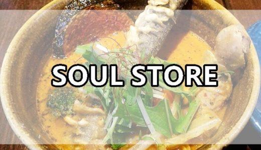 SOUL STORE(ソウルストア)のグルメレポとアクセス・営業時間の情報まとめ【札幌スープカレー】