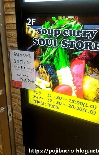 SOUL STORE(ソウルストア)の看板の画像
