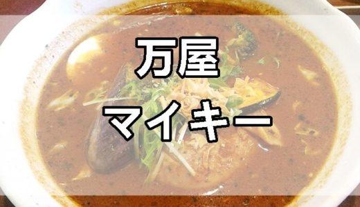 万屋マイキーのグルメレポとアクセス・営業時間の情報まとめ【札幌スープカレー】