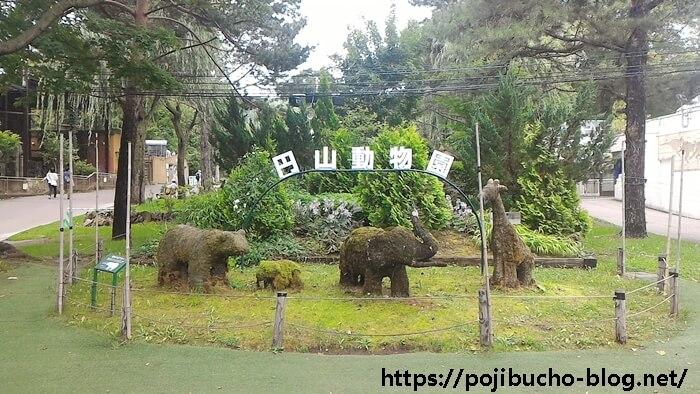 円山動物園の入口にあるオブジェの画像