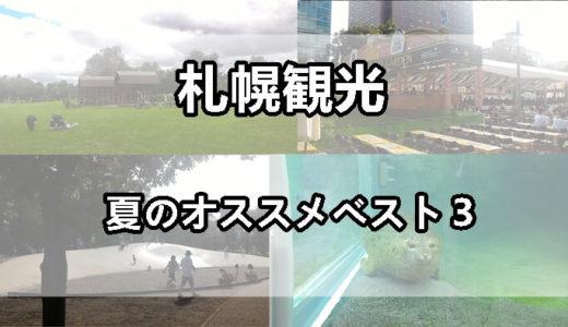 【札幌観光】夏のオススメベスト3