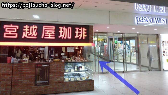 JR札幌駅の西改札口の近くのコーヒー店の横のパセオ入口