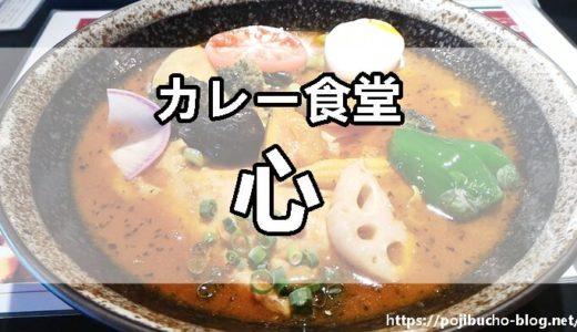 カレー食堂「心」のグルメレポとアクセス・営業時間の情報まとめ【札幌スープカレー】