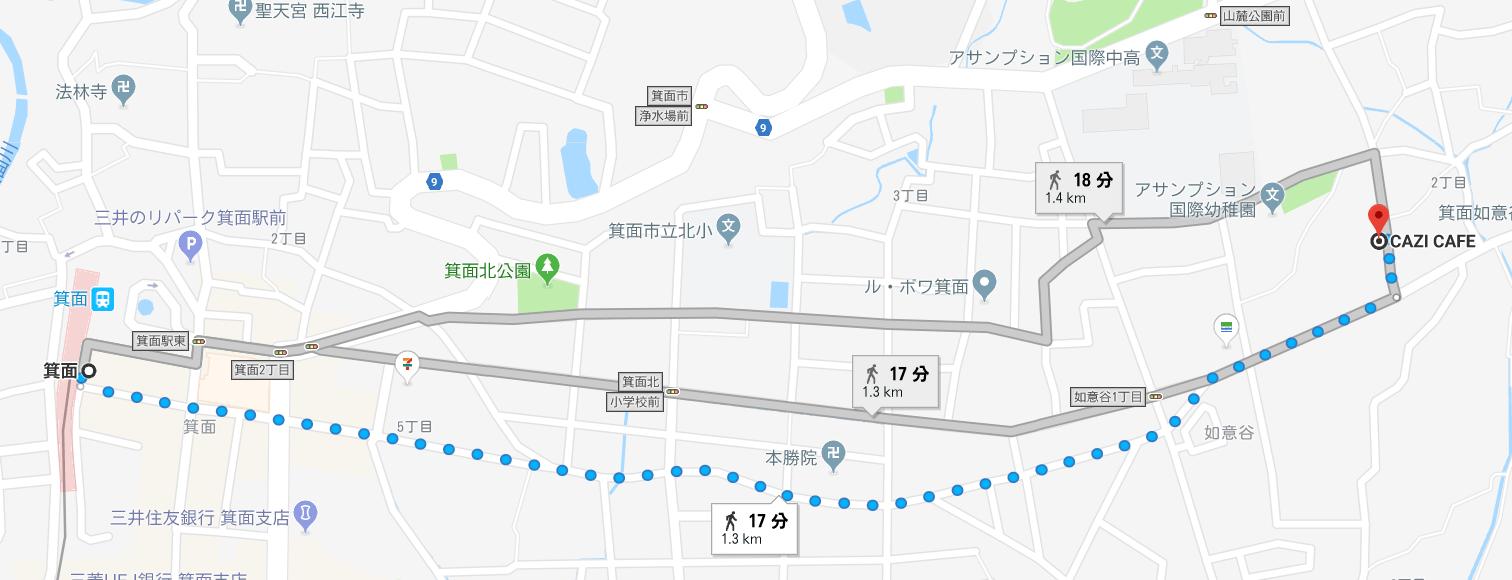 箕面駅からCAZICAFEへの行き方