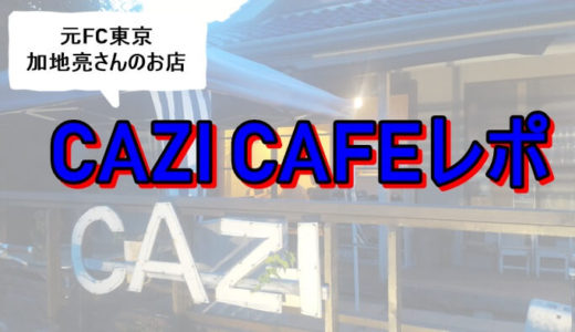 CAZICAFEのアクセス・駐車場を写真付きで解説!大阪府箕面市にある元FC東京・加地亮さんの古民家カフェへ子連れで行ってきました!