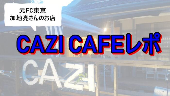 CAZICAFE(箕面)のアイキャッチ画像