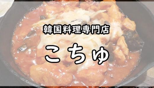 韓国料理専門店 こちゅのグルメレポとアクセス・営業時間の情報まとめ