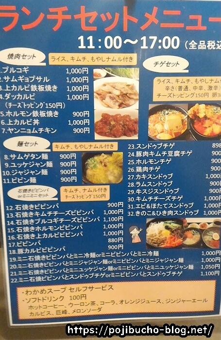 韓国料理専門店 こちゅのランチメニューの画像