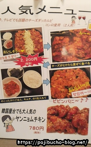 韓国料理専門店 こちゅの人気メニューの画像