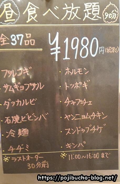 韓国料理専門店 こちゅのランチの食べ放題メニューの画像