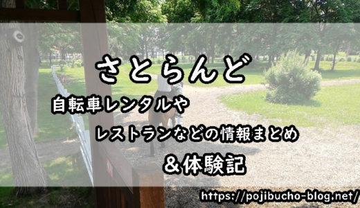 札幌市「さとらんど」の自転車レンタルやレストランなどの情報まとめ&体験記