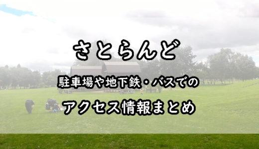 札幌市「さとらんど」へのアクセスまとめ【駐車場・地下鉄・バス・タクシー】