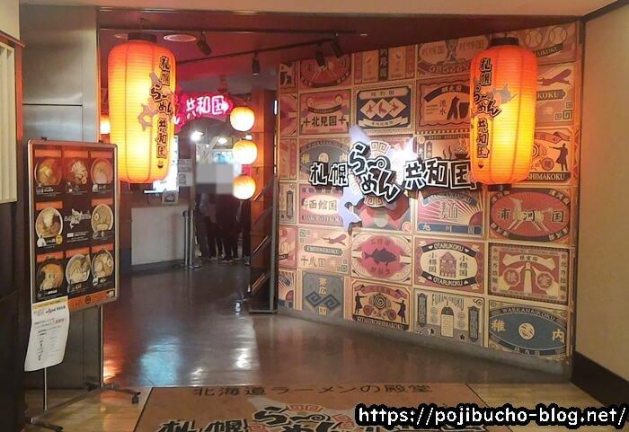 エスタの札幌ら~めん共和国の入口の画像