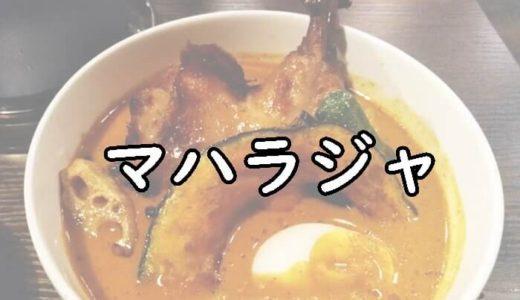 マハラジャのグルメレポとアクセス・営業時間の情報まとめ【札幌スープカレー】