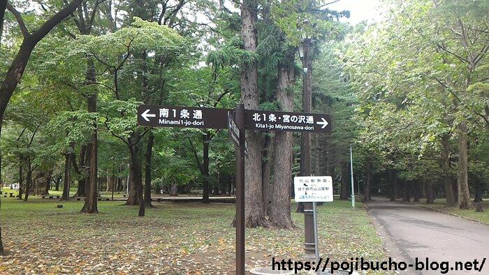 円山公園の案内板を南一条方面へ
