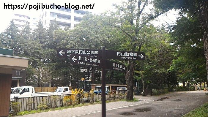 円山公園から円山動物園方面へ