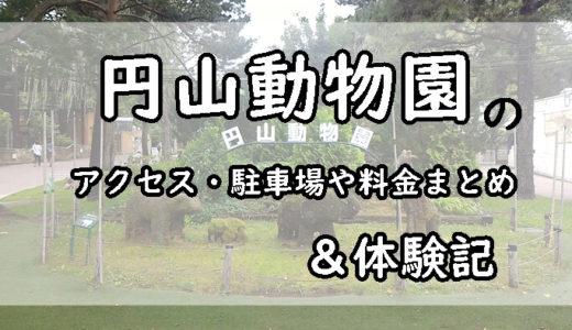 札幌市・円山動物園のアクセス・駐車場や料金など基礎情報まとめ