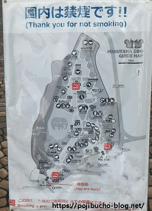 円山動物園の喫煙マップ