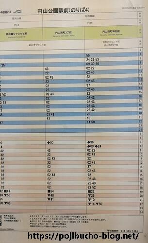 4番乗り場から円山動物園への時刻表
