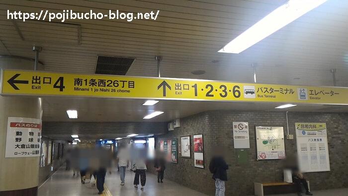 地下鉄の改札を出てすぐの案内板