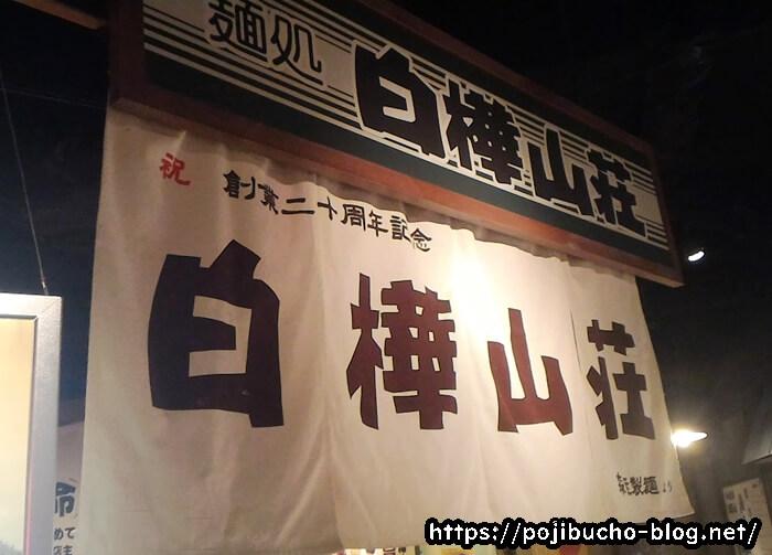 白樺山荘札幌エスタ店ののれんの画像